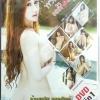 DVD หนังอิโรติค 7in1 พริกไทย มะเขือเทศ