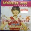 VCD จินตหรา พูนลาภ รวมฮิต อัลบั้ม แฟนจินตหรา