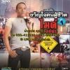 MP3 เพลงดังขวัญใจคนสู้ชีวิต ไมค์ ชุด 1