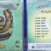 CD รับพระ เพลงบรรเลงดนตรีไทย สำหรับใช้กับงานมงคลทั่วไป