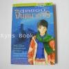 สุดขอบจินตนาการ (เล่มเดียวจบ) / MIYUKI TAKAHASHI