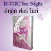 ดี ท็อก ฟอร์ ไนท์ D-Tox for night ช่วยปรับสมดุลร่างกาย ขับล้างสารพิษ, เพิ่มความแข็งแรงของผนังหลอดเลือด