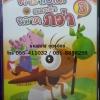 VCD คาราโอเกะเพลงเด็กมิติมหัศจรรย์ ชุดที่3