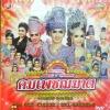DVD ลิเกคณะ ศรราม น้ำเพชร เรื่องคมเพชรฌฆาต