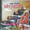CD เพลงไทยเดิมประกอบรำ รำอวยพรอ่อนหวาน