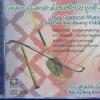 CD เพลงบรรเลงสะล้อซอซึงประยุกต์ 4 Thai Classical Music Sa Lor Sor Seung Vol.4