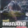 VCD สารคดีเพชฌฆาตแห่งลุ่มน้ำอเมซอน ตอนล่าโหดโหด