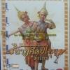VCD+CD นาฎศิลป์ไทย ชุด รำไทย