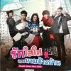 DVD หนังเกาหลี Boxset รักใสใสของนายข้างบ้าน
