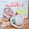 หนังสือ (แม่บ้าน) CROCHET หมวกถัก 3