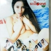 DVD หนังอิโรติก 7in1 พริกไทย มะเขือเทศ vol.2