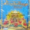 VCD+CD นาฎศิลป์ไทย ชุดปี่พาทย์มอญ
