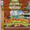 VCD 5000คำศัพท์อังกฤษ ชุดที่2 (1001-2000คำ)