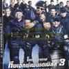 DVD โคตรมหากาฬ ทีมเอ็กซืเพ็นเดเบิลส์ ภาค3 (2ภาษา)
