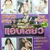 DVD หนังอิโรติก 5in1 แอ๊บเสียว ชุด5