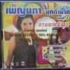 CD เพ็ญนภา มุกดามาศ ชุดที่2 นางเอกหนังลุง