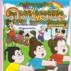 VCDการละเล่นเด็กไทย