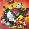 DVD การ์ตูนนักรบแพนด้าผ่าภพมหัศจรรย์
