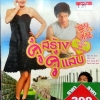 DVD หนังเกาหลี Boxset คู่สร้างคู่แสบ