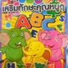 VCD เริ่มต้นเรียนรู้เสริมทักษะคุณหนูๆ ABC