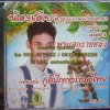 CD น้องเดียว ชุดที่5 เพลงเด่น ภูมิปัญญารักษาไทย