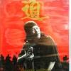 DVD คอนเสิร์ตคาราบาว เอ็กซ์คลูซีฟคอนเสิร์ต คนกับเม้าท์