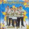 VCD+CD นาฎศิลป์ไทย ชุดแตรวง1