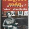 ท่านผู้หญิงซาดัต มนันยา แปลและเรียบเรียง สำนักพิมพ์ ประพันธ์สาส์น