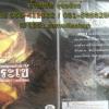 VCD สารคดี จระเข้ สัญชาตญาณนักฆ่า