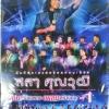 DVD บันทึกการแสดงสดคอนเสิร์ต สลา คุณวุฒิ คนสร้างเพลง เพลงสร้างคน ชุดที่1