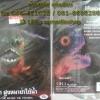 VCD สารคดี ปิรันย่า ฝูงหมาป่าใต้น้ำ