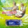 USB+เพลง เพลงบรรเลงไทยเดิม ยอดนิยมตลอดกาล ธรณีกรรแสง ล้วนๆ
