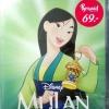 DVD การ์ตูนดิสนีย์ เรื่องมู่หลาน