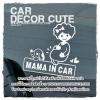 Hello kitty - สติกเกอร์ตกแต่งรถยนต์ MAMA IN CAR