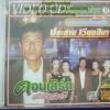 VCD คอนเสิร์ตแสดงสด ออนซอนย้อนอดีต ประสาน เวียงสิมา