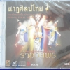 CD นาฎศิลป์ไทย ชุดที่2 รำอวยพร
