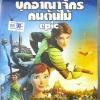 DVD การ์ตูนบุกอาณาจักรคนต้นไม้