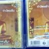 CD ทำวัตร เช้า ทำวัตรเย็น