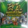 MP3 20ปี แกรมมี่โกลด์ ที่สุดของที่สุด ชุด4