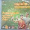 VCD นาฎศิลป์ไทย ชุดที่5 รำวงมาตรฐาน