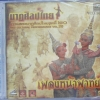 VCD นาฎศิลป์ไทย ชุดที่20 เพลงหน้าพาทย์