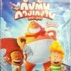 DVD การ์ตูนกัปตันกางเกงใน เดอะมูฟวี่