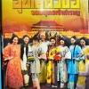 DVD หนังจีน Boxset อุ้ยเสี่ยวป้อ จอมยุทธเจ้าสำราญ ชุด2