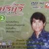 DVD ศรคีรี ศรีประจวบ ชุด2