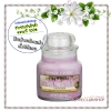 Yankee Candle / Small Jar Candle 3.7 oz. (Lavender)
