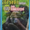 VCD สารคดี ลิงกอริลล่า ตอนกำเนิดสายพันธุ์มนุษย์