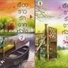 เรื่องราวรักจากหัวใจ-1-2 โดย ชาครีย์นรทิพย์-บุญรักษา-ลาฌีนุส-กันติมา-ระรินใจ