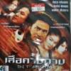 VCD หนังไทยเสือคาบดาบ