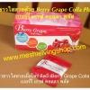 Berry Grap Colla Plus+ (เบอร์รี่ เกรฟ คอลลา พลัส+)
