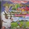 VCD เพ็ญนภา มุกดามาศ ชุดที่1 คืนสุขให้ปลายด้ามขวาน